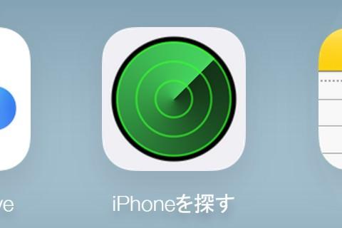 iPhoneを探す