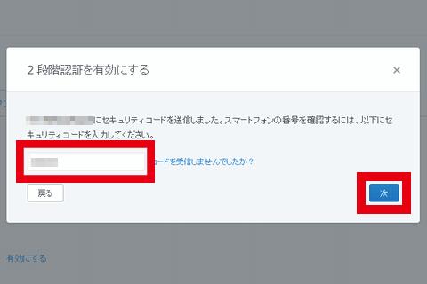 dropbox2段階認証設定 セキュリティコード確認