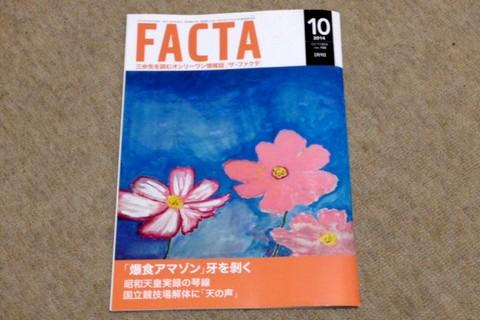 facta10月号