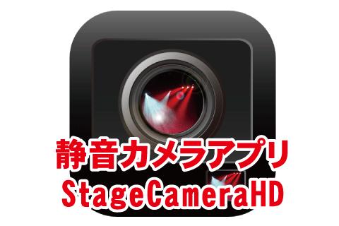 StageCameraHD
