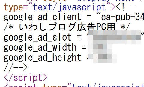 Google AdSense 広告コード