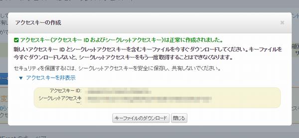 amazonJS用アクセスキーIDとシークレットアクセスキー