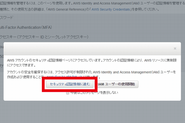 AWSアカウント セキュリティ認証情報
