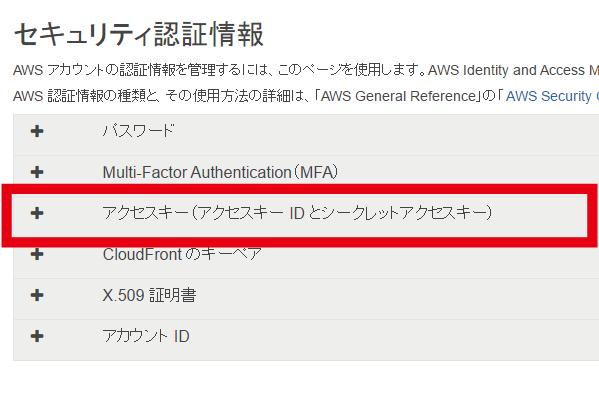 AmazonAWS セキュリティ認証情報 アクセスキー