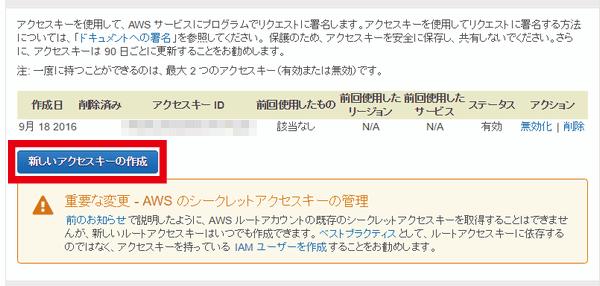 AmazonAWS アクセスキーID新規取得