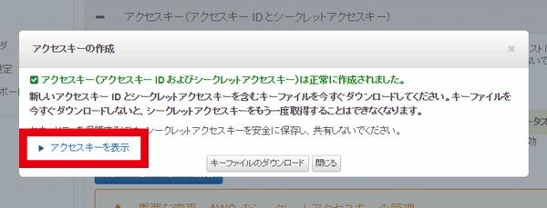 AmazonAWS アクセスキー作成