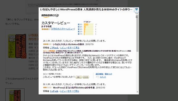 AmazonJS カスタマーレビュー表示