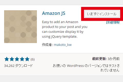wordpressプラグイン amazonJS インストール