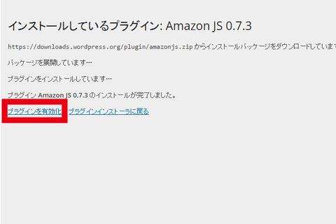 wordpressプラグイン amazonJS 有効化