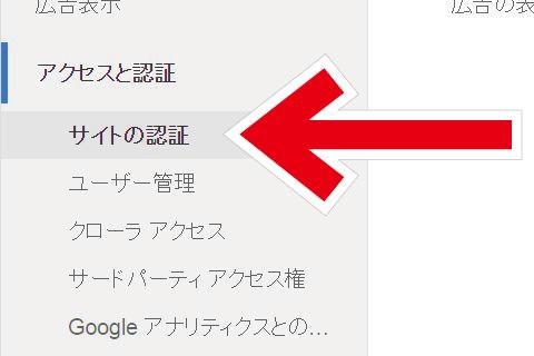 Google AdSense サイトの認証 アクセスと認証