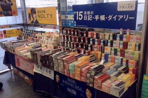書店 手帳コーナー