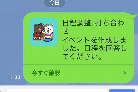 LINEスケジュール 招待者へのメッセージ