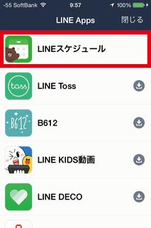 LINEApps LINEスケジュール