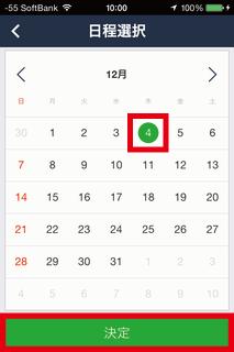 LINEスケジュール 新規イベント候補日選択