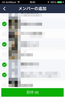 LINEスケジュール メンバー追加