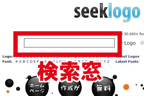 seeklogo ロゴ検索