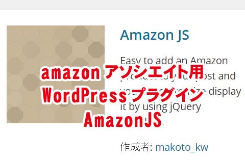amazonアソシエイト用プラグイン AmazonJS