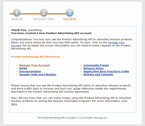 Amazon Product Advertising API 登録終了