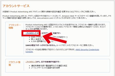 Product Advertising API アカウントサービス