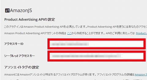 AmazonJS設定 アクセスキーIDとシークレットアクセスキー入力