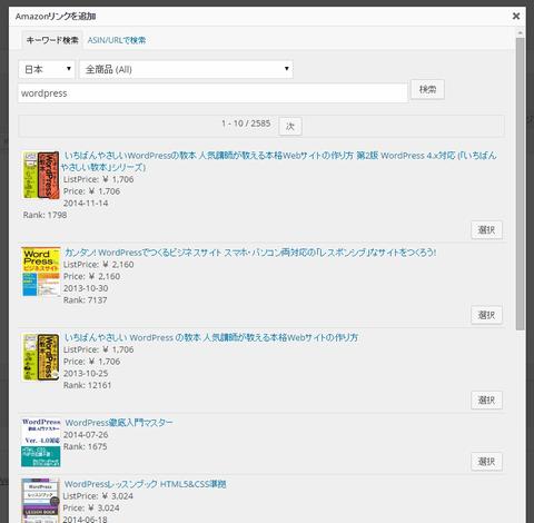 AmazonJS 商品検索