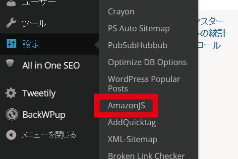 wordpressプラグイン amazonJS 設定