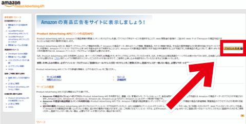 amazonjs Product Advertising API アカウント作成