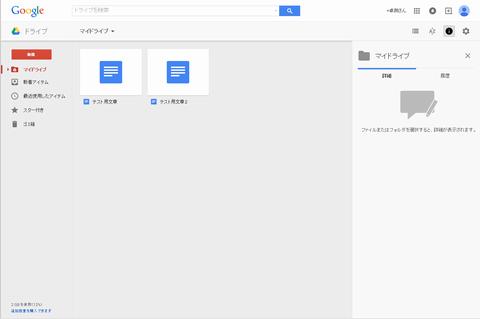Googleドライブ ホーム画面