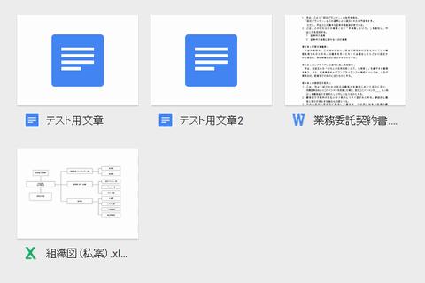 Googleドライブ アップロードされたファイル