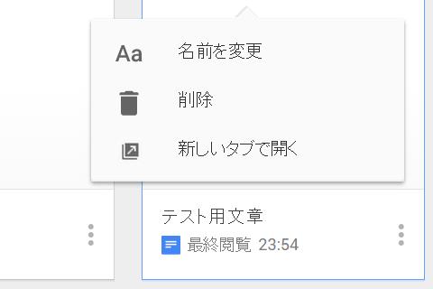 Googleドキュメント ドキュメントの削除