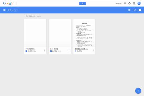 Googleドキュメント アップロードされたwordファイル