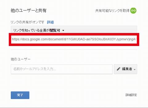 Googleドキュメント 共有リンク