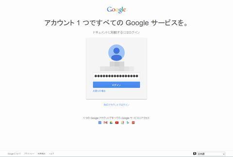 Googleドキュメント Googleアカウントログイン