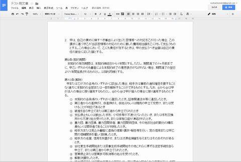 Googleドキュメント 文章作成中