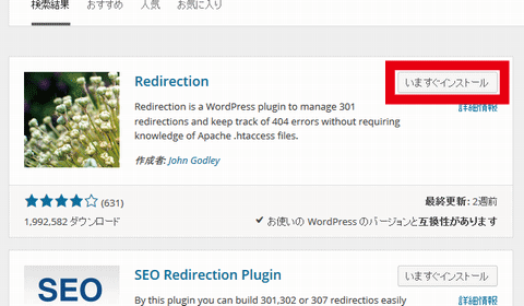 WordPressプラグイン Redirection
