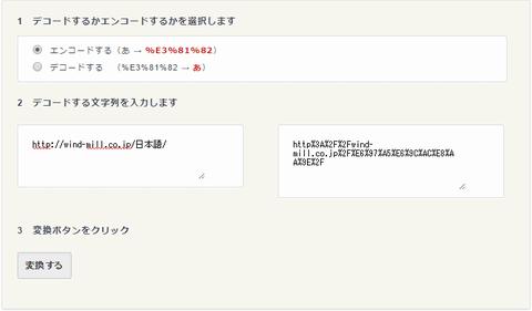 日本語URLエンコード