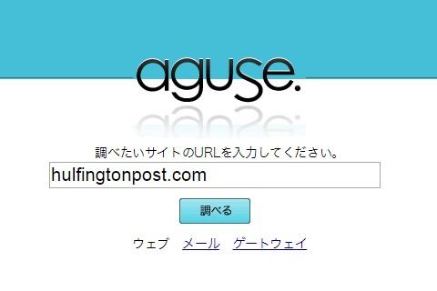aguse URL入力