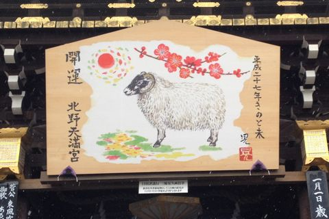 北野天満宮初詣 羊と梅の絵馬