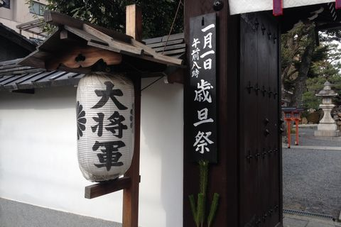 大将軍八神社のお正月