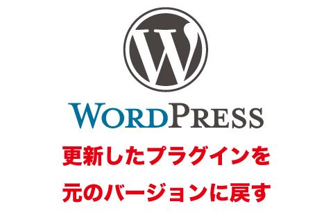 WordPress 更新したプラグインを元のバージョンに戻す