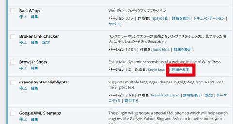 WordPressプラグイン 詳細を表示