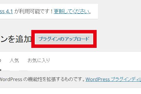 WordPress プラグインのアップロード