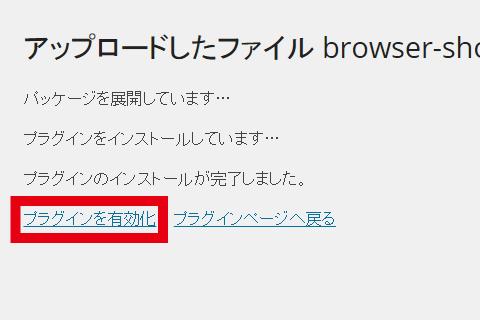 WordPressプラグイン プラグインを有効化