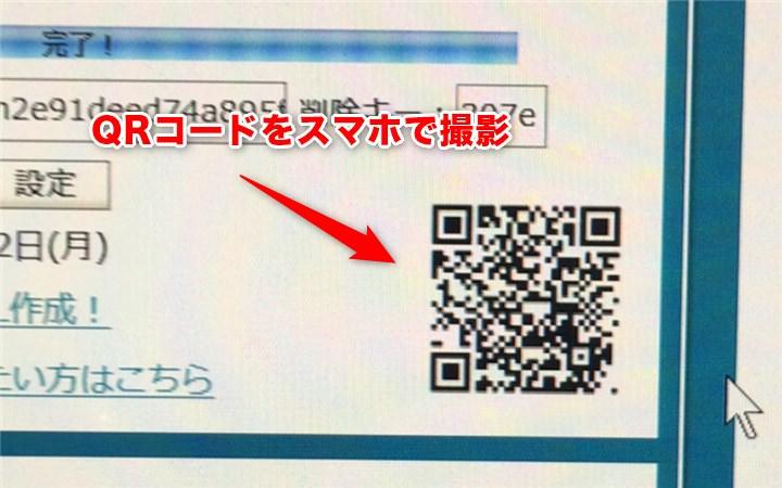 ギガファイル便 QRコード
