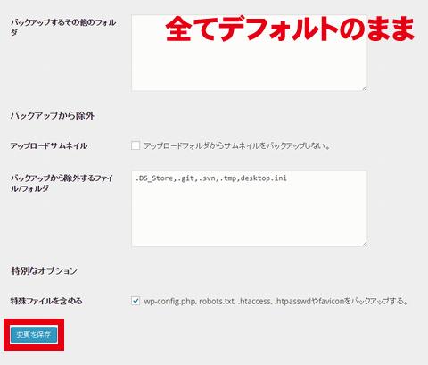 BackWPup ファイルバックアップ設定