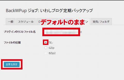 BackWPup プラグインリストバックアップ設定