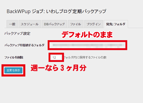 BackWPup バックアップフォルダ設定