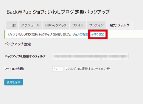 BackWPupバックアップ 今すぐ実行