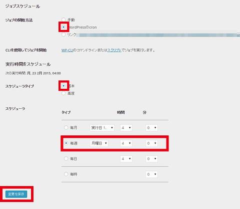 BackWPup バックアップスケジュール設定