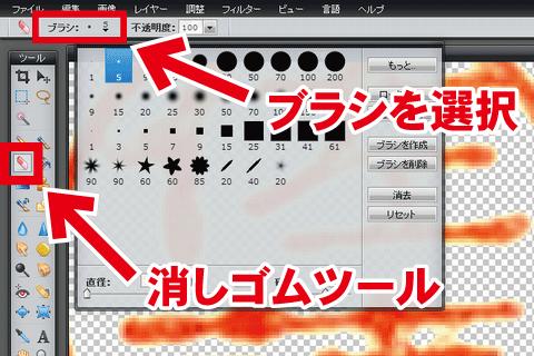 Pixlrで電子印鑑を作成 ブラシと消しゴムツール